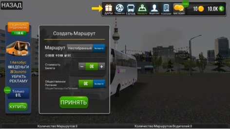 Автобус Simulator : Ultimate взлом (Мод свободные покупки)