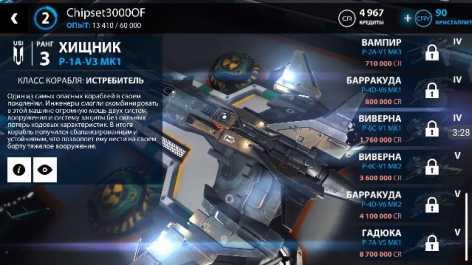 Star Combat: Space battle Online взломанный (Mod: много денег)