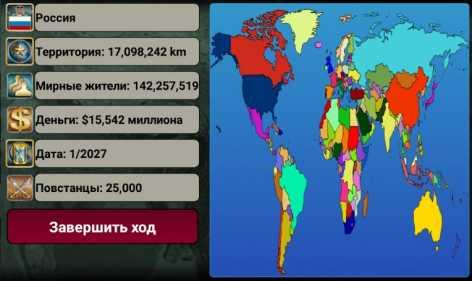 Мировая Империя 2027 взлом (Мод много денег)