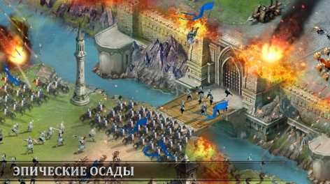 Rise of Empires: Ice and Fire взлом (Мод много денег)