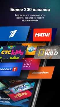 Wink – ТВ, фильмы, сериалы, трансляции UFC