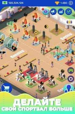 Idle Fitness Gym Tycoon - Workout Simulator Game взлом (Mod: много денег)