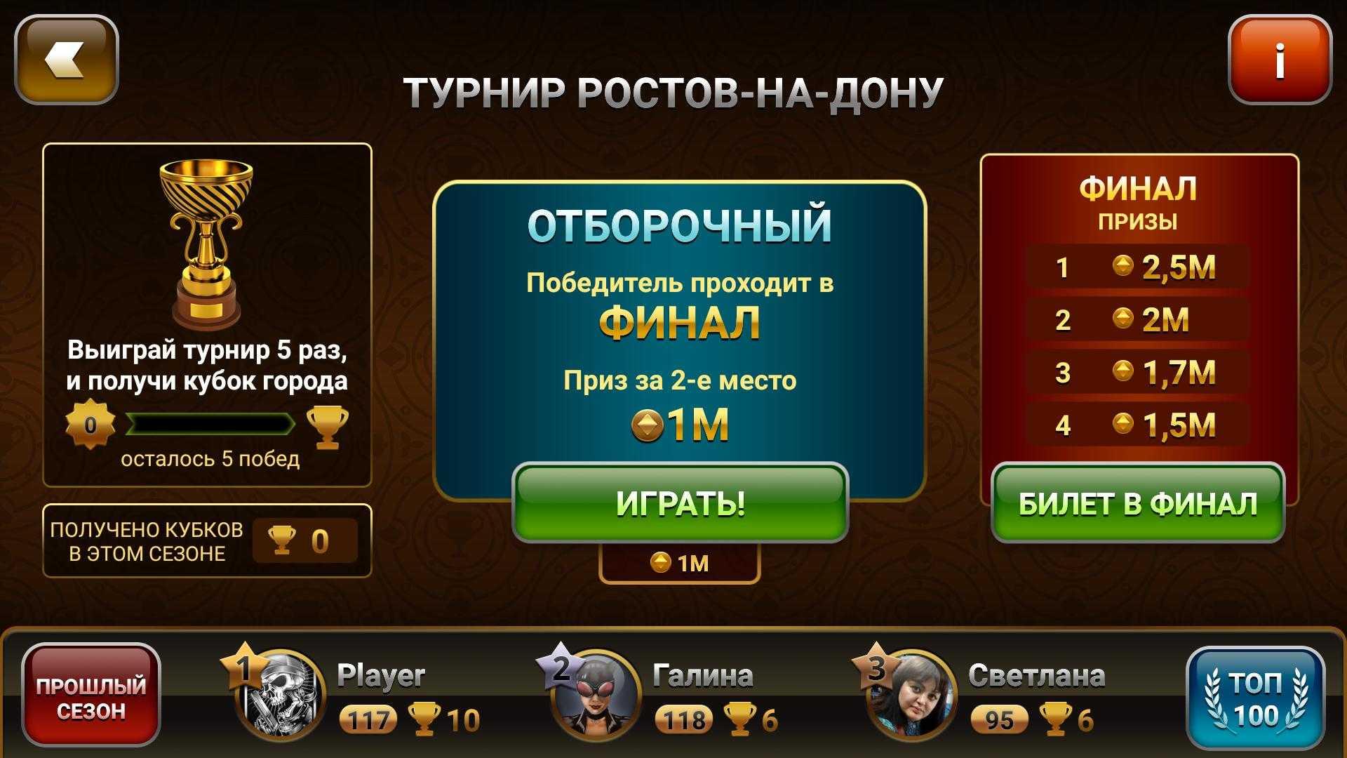 игра дурак онлайн на деньги