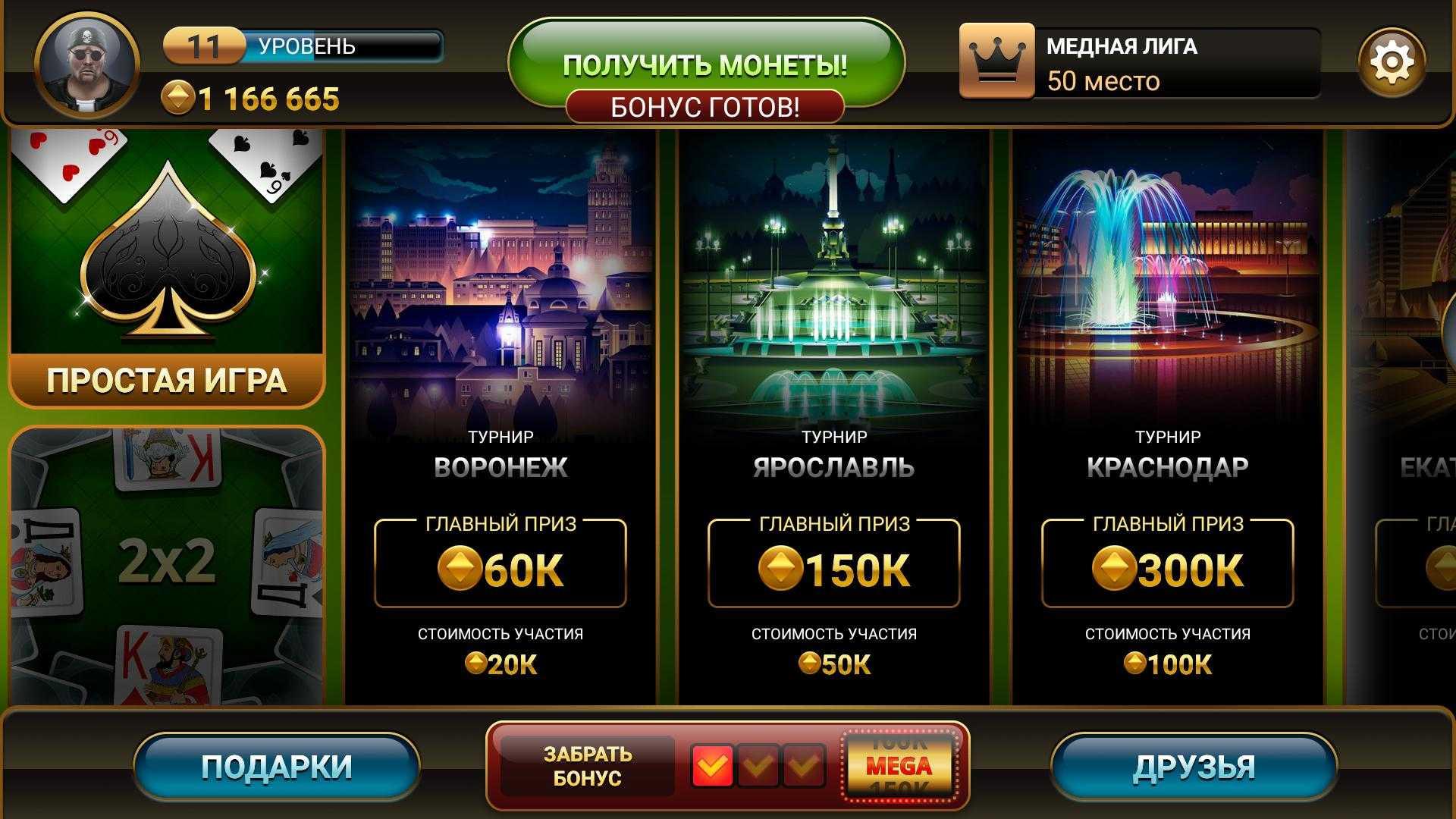 i игры на деньги с реальными игроками