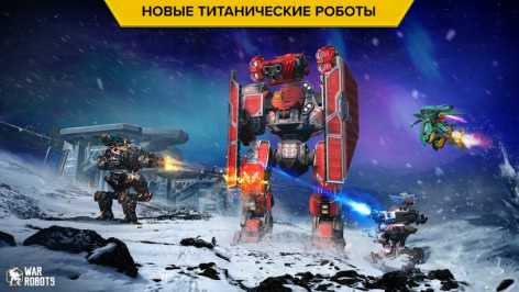 War Robots взлом (Мод много денег и золота)