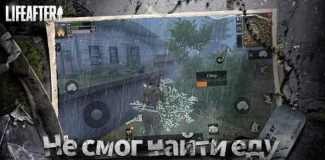 LifeAfter взломанный (Mod: много денег)