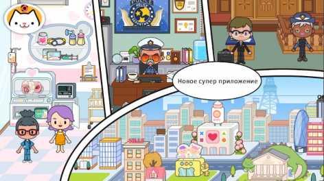 Miga Город: Мир взломанный (Мод все открыто)