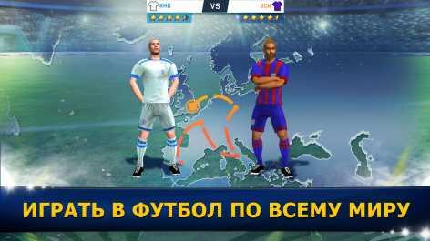 Soccer Star 2020 Top Leagues взломанный (Мод на деньги)