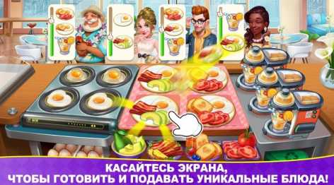 Cooking Frenzy взлом (Mod на деньги)