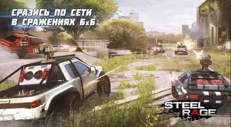 Взлом Steel Rage: онлайн ПвП шутер бои машин 2020 (Mod: много денег)
