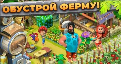 Family Island Приключения на ферме взломанный (Мод много энергии)