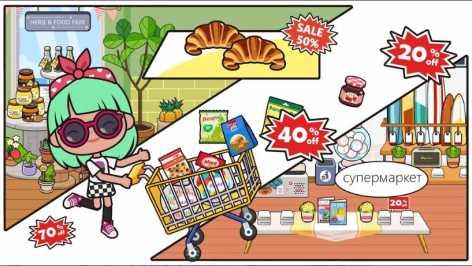 Miga Город: магазин взломанный (Мод все открыто)