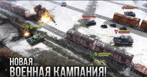 Armor Age: Tank Wars взлом (Мод много денег)