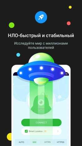UFO VPN Premium взлом