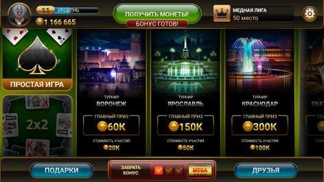 Переводной Дурак: Чемпионат онлайн взлом (Мод на деньги)