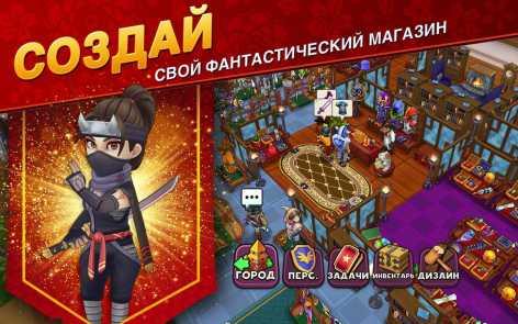 Взломанный Shop Titans: дизайн и Сделка (Mod: много денег)