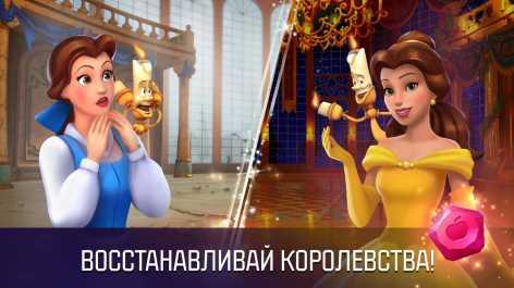 Принцесса Disney Магия загадок взлом (Мод на деньги)