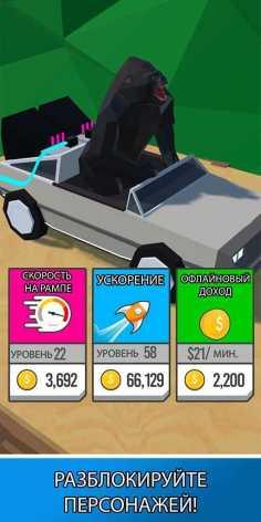 Boost Jump! взлом (Mod: много денег)