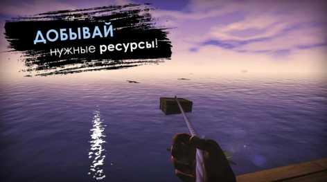 Survival on raft: Выживание на плоту взлом (Мод много жемчуга)