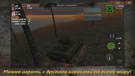 Атака на Танк : Rush - Герои Второй мировой войны взломанная (Mod на деньги)