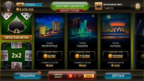 Подкидной Дурак: Чемпионат онлайн взлом (Мод на деньги)
