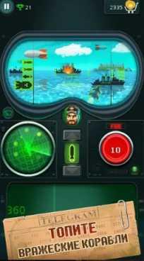 Морской Бой - Торпедная Атака взлом (Мод много денег)
