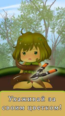 Цветочная Девушка Тамагочи взлом (Mod: много денег)