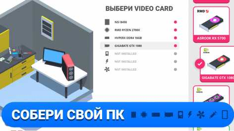 PC Creator - PC Building Simulator взлом (Мод много биткоинов и денег)