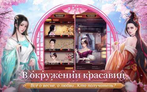Верховный Мандарин: дворцовая игра взломанный (Мод)
