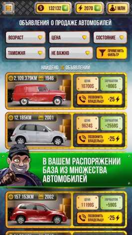 Симулятор Автодилера взлом (Мод много денег и энергии)