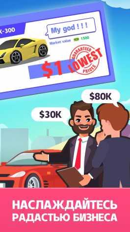 Подержанный автомобиль дилер взлом (Мод много денег)