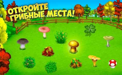 Грибники и Кланы: ферма взлом (Mod: много денег)