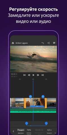 Adobe Premiere Rush взлом (Мод полная версия)