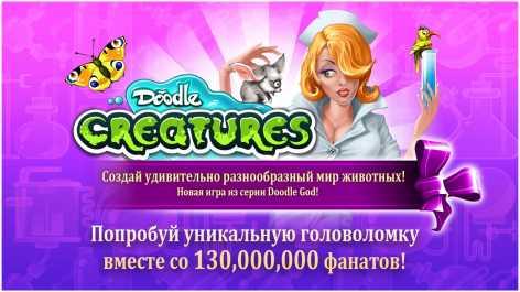 Doodle Creatures HD (полная версия / Мод все открыто)