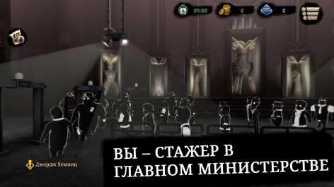Beholder 2 полная версия (взломанный)