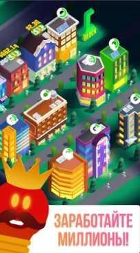 Взломанный Idle Light City (Mod: много денег)
