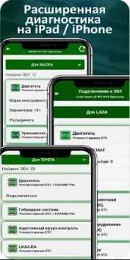 MotorData OBD полная версия