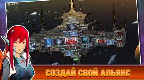 Pixel Starships взлом (Mod: много денег)