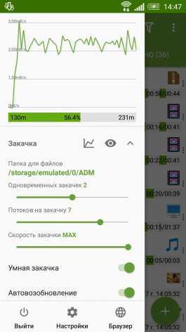 Advanced Download Manager Pro Мод полная версия
