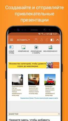 OfficeSuite Pro + PDF Мод Premium