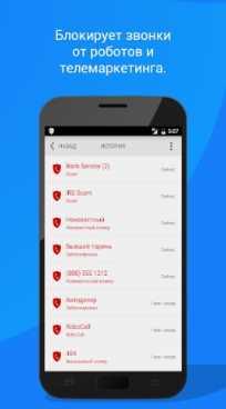 Call Blocker - Blacklist App Pro Мод все открыто