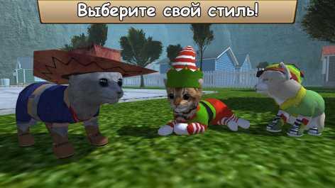 Симулятор Кота - Жизнь Животных взлом (Mod: много денег)