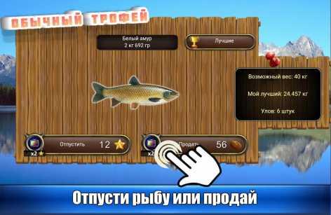 Рыбный Дождь: Рыбалка Симулятор взломанный (Мод много денег)