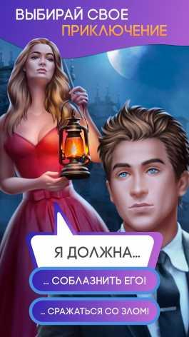Взлом Love Games: Любовные Истории (Мод много алмазов)