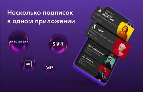 Okko HD - кино, фильмы и сериалы онлайн Mod полная версия
