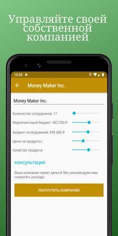 Money Clicker — бизнес симулятор и нажав Mod много денег/полная версия