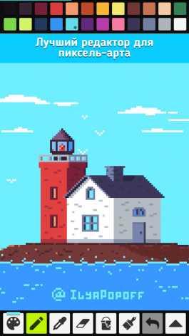 Pixel Studio - редактор пиксель-арта, GIF анимации взлом (Мод pro)