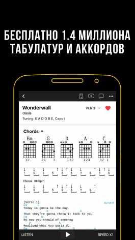 Ultimate Guitar: Аккорды & Табы для гитары (Мод pro/без рекламы)