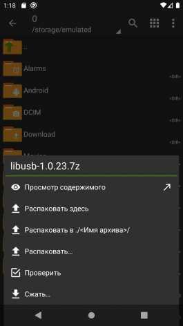 ZArchiver Pro взлом (Мод все открыто)