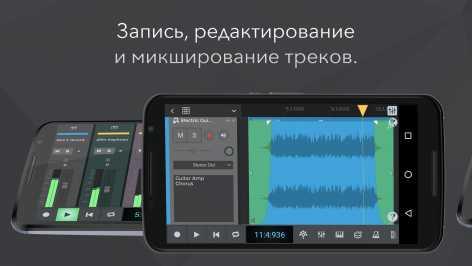 n-Track Studio 9 Pro взлом (Mod: полная версия)
